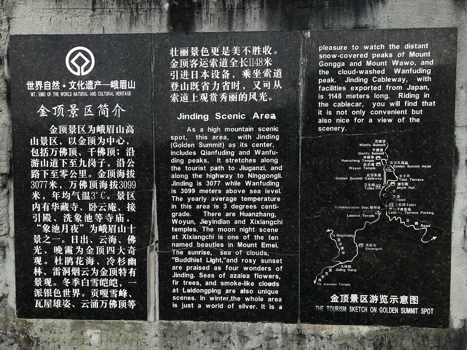 峨眉山旅游导图