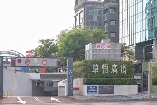 草悟道旅游景点图片