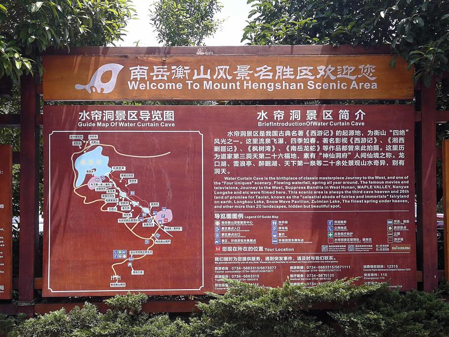 水帘洞旅游导图