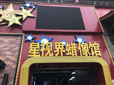 星视界趣味蜡像馆旅游景点图片