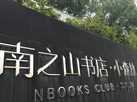 南之山书店·Origin旅游景点攻略图