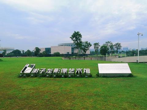 谢子龙影像艺术中心旅游景点图片