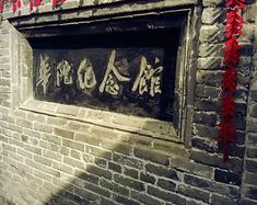安徽亳州游记