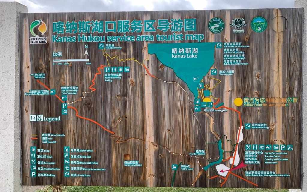 喀纳斯景区旅游导图