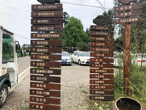 明月村旅游景点攻略图