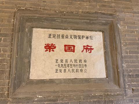 荣国府与宁荣街旅游景点图片