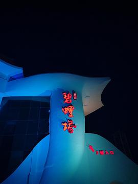 碧螺塔海上酒吧公园旅游景点攻略图