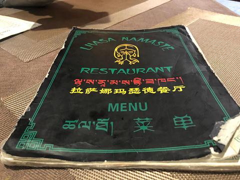 娜玛瑟德餐厅(宇拓路店)旅游景点攻略图
