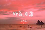 长滩岛旅游景点攻略图片