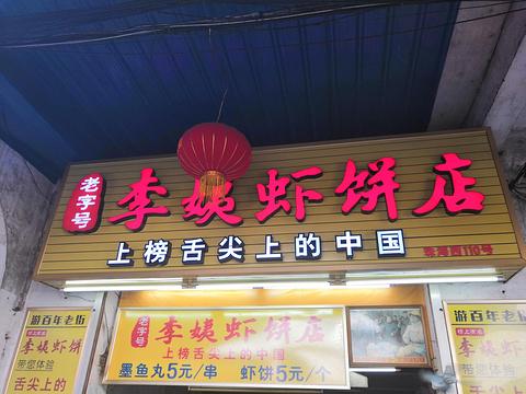 李姨虾饼店旅游景点图片