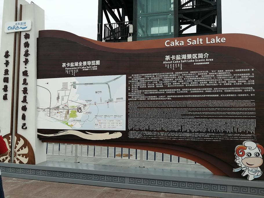 茶卡盐湖旅游导图