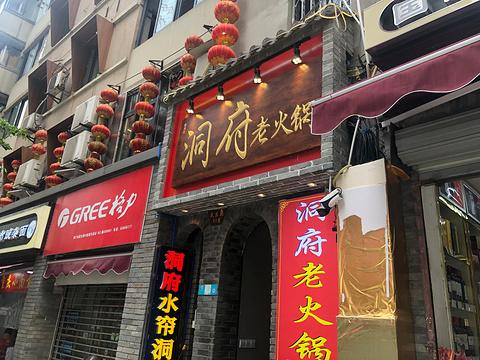 洞府老火锅(解放碑总店)旅游景点图片